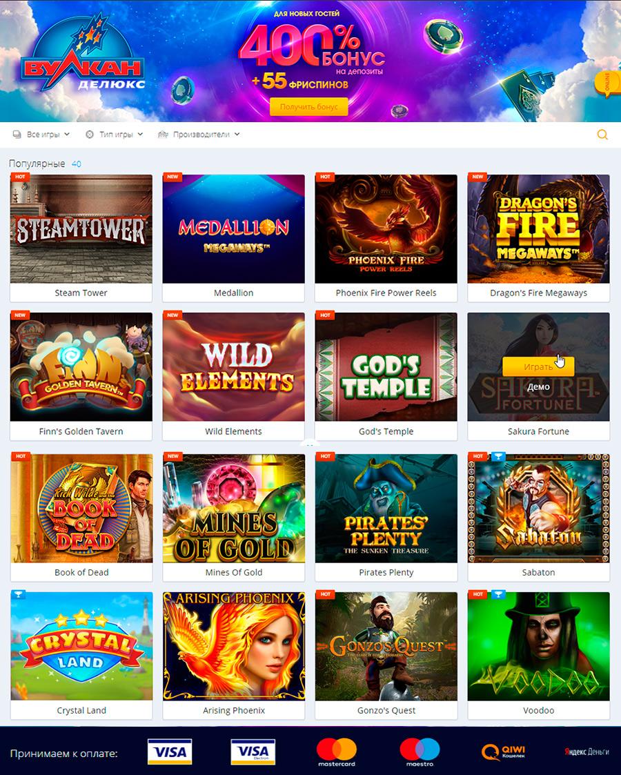 Игровые автоматы онлайн бесплатно черти демо