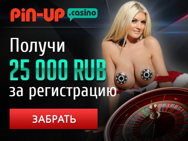 Пин казино переводчик