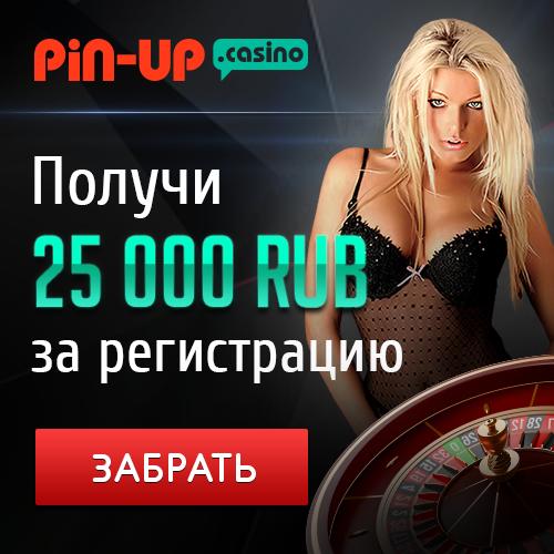 Казино пин ап играть на реальные деньги онлайн контрольчестности рф