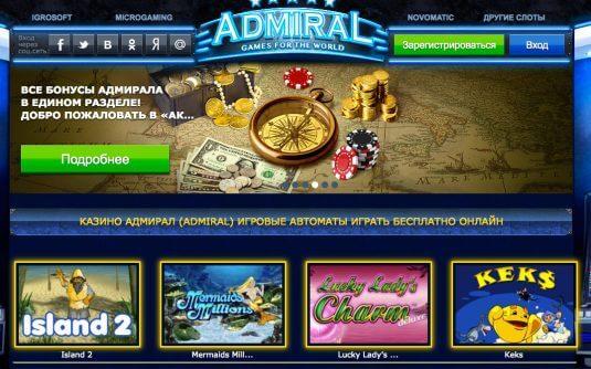 Игровые автоматы адмирал 777 регистрация с бонусом игровые автоматы драгоценности играть