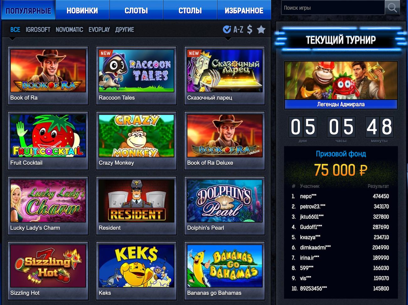 Покером игровые автоматы играть онлайн
