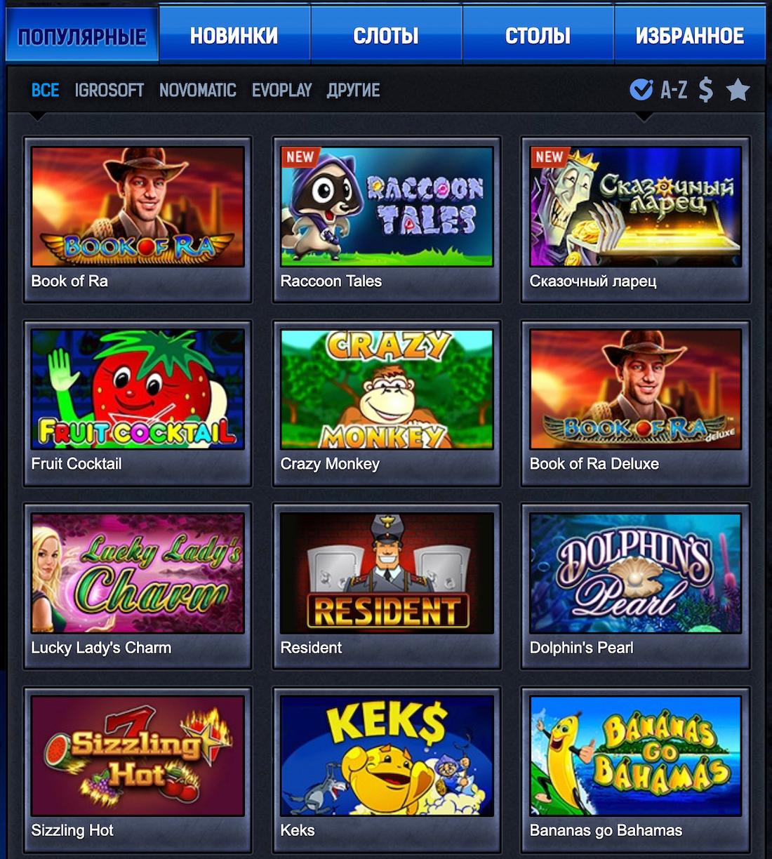 Онлайн игровые автоматы играть бесплатно адмирал играть игровые автоматы жуки бесплатно