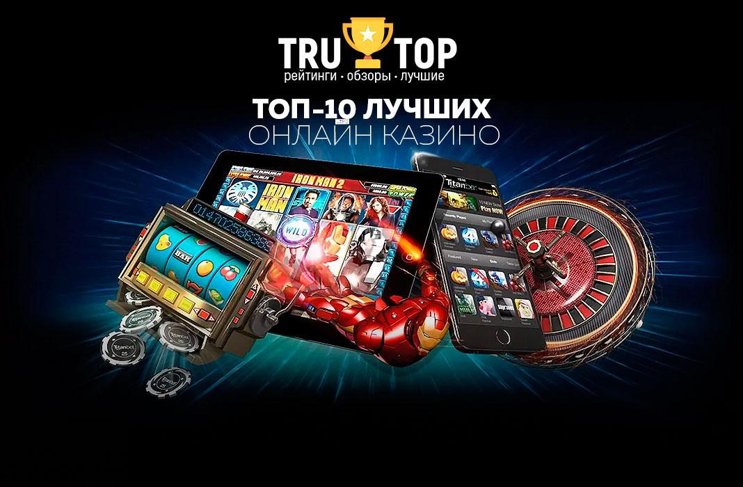 Онлайн казино топ 20 где играть в карты