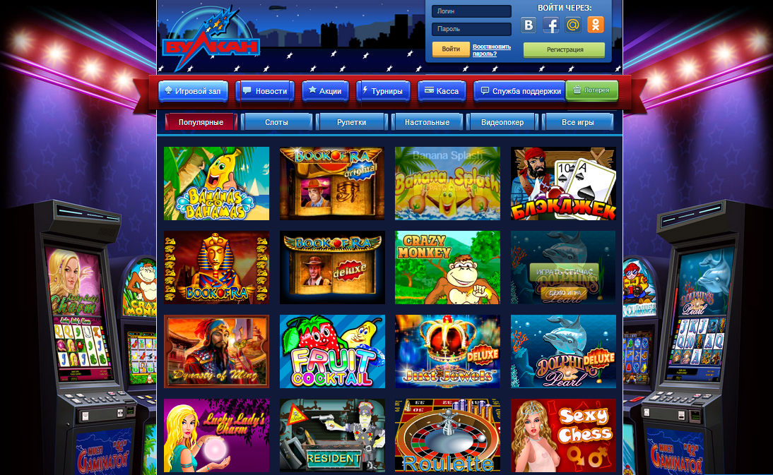 Вулкан интернет казино онлайн на реальные деньги продажа игровых аппаратов для казино